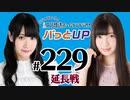 【延長戦#229】かな&あいりの文化放送ホームランラジオ! パっとUP