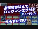 【VOICEROID実況】直接攻撃禁止でエグゼ3【Part09.5】【ロックマンエグゼ3】(みずと)