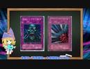 【遊戯王】今日の蘇生カード紹介 『死者蘇生』 ゆっくり解説 PART1