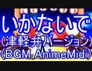 【津軽弁】いかないで【東北きりたん】【AnimeMidi伴奏バージョン】【NEUTRINO】