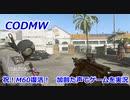 祝!M60復活 Call of Duty Modern Warfare ♯118 加齢た声でゲームを実況