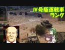 【WoT】 東北きりたんの秋田流戦車道RX Part20