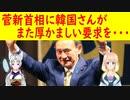 【ネットの反応】日韓関係改善は山積みされた菅内閣の課題の一つ。日本の新しい首相の就任は行き詰まった現状打開の糸口になり得る。【世界の〇〇にゅーす】