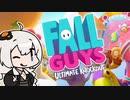【FallGuys】蹴落とせ!あかりちゃん【VOICEROID実況】