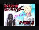 【実況プレイ】卿が天才外科医になる物語『カドゥケウスZ』 Part03