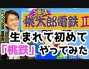 【その2】ドワンゴ社長・夏野剛が「桃鉄」を生まれて初めてやってみた!