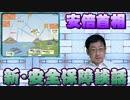 【ブログネット】安倍首相 新・安保談話を発表