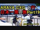 【自転車旅】ARAYA CXGと行く日本一周の旅 Part 19