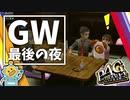 #24【P4G】PC版P4Gをシリーズ初プレイが挑む!【ペルソナ4 ザ・ゴールデン ゆっくり実況プレイ】
