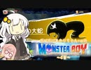 【紲星あかり】ガバガバあかりちゃん+αのモンスターボーイ ~4章~【桜乃そら】