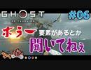 【PS4版 GHOST OF TUSHIMA】ツシマを救う超脳筋式英雄譚 #06【きゃらバン】