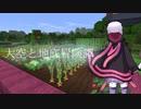 【Minecraft】大空と地底冒険譚 Part6【結月ゆかり実況】