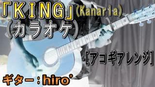 【ニコカラ】KING/Kanaria【アコギ】【off vocal】