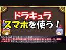 【再うp】Netflixオリジナルドラマ「ドラキュラ伯爵」をレビュー【ゆっくり解説】