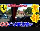 【実況】 フェラーリ430スクーデリアで古都「京都」を走ったらバス停のアレに要注意だった!w