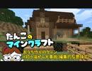 【Minecraft 1.16】たんこのマイクラ #0 【初っ端から大事故(編集的な意味で)】