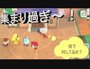 【あつまれ どうぶつの森】 第八十幕 広場に皆さん集まってる~って、集まり過ぎじゃ?2