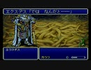 【FF5】新しい職を探して実況Play Part37