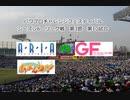 【PCFシーズン6リーグ戦】ありあまvsガールフレンド(仮)Part2