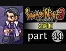 【サモンナイト3(2週目)】殲滅のヴァルキリー part44