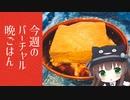 【今週のバーチャル晩ごはん】豆腐・オン・ザ・ご飯「とうめし」&「おでん」【VTuber クゥ】