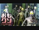 【実況】おもしろクソゲー【亡命尸潮惊魂夜 Escape Zombies At Night】part2
