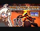 【The Long Dark】運び屋 あかり Part16 前編【VOICEROID実況】
