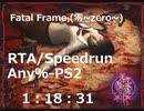 【RTA】Fatal Frame Any%(零~zero~) IGT 1:18:31