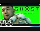 對馬の守り手【ゴースト・オブ・ツシマ Ghost of Tsushima】実況風 #58