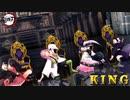 【鬼滅の刃MMD】KING【竈門禰豆子×栗花落カナヲ×胡蝶しのぶ×甘露寺蜜璃】