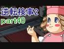 【初見実況】逆転するのだ^^part40【逆転検事2】