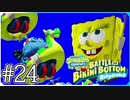 【スポンジ・ボブ】コンブの森へ【SpongeBob SquarePants: Battle for Bikini Bottom - Rehydrated】#24
