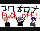 【オリジナル】コロナ Fuck off!!【ユキ・トバリ・ハルイロ】