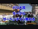 【海外競馬 超速報】2020 パリ大賞 モーグル【英ダービー馬 サーペンタイン敗れる】