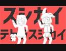 【シノビガミ】寿司で繋ぐ、船上の怪盗劇 コメ返し【テトラ寿司会】