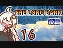 【The Long Dark】運び屋 あかり Part16 後編【VOICEROID実況】