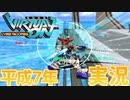 【実況】電脳戦機バーチャロン - 平成7年【まる振り】
