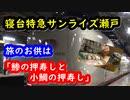 寝台特急サンライズ瀬戸(東京駅⇒高松駅)シングル (2020)