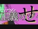 初音ミク MV「ジャスティスヒーロー」