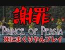 【実況】SFCプリンスオブペルシャ 死にまくりやんプレイpart16 ~謝罪~