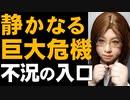 【日本経済】政治が大きく動く中で見過ごされる巨大な危機。跳ね上がる数値が示す危険信号