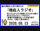 福山雅治と荘口彰久の「地底人ラジオ」  2020.09.13