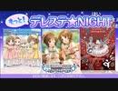 Sing the Prologue♪ & ほほえみDiary & 7thLIVE @ KYOCERA DOME OSAKA 発売記念生放送 もっと!デレステ★NIGHT コメ有アーカイブ(1)
