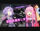 【WoT】お気楽新米車長 琴葉茜 の戦車奮闘記~葵を添えて~ Part9【VOICEROID実況】
