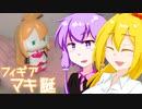 【#弦巻マキ誕生祭2020】マキさんの指人形をつくってみた!
