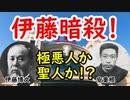 韓国の偉大なる暗殺者なのか?安重根の秘話…そして伊藤の死を喜んだ者の話