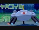 【実況】ポケモン剣盾で役割論理ですぞpart9 火力がヤバコイルwww編【ヤバコイル】