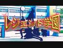 【レジェンド学園】第壱話「レジェンド学園」【劇団モチぱぐオリジナルボイスドラマ】