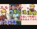 【FEH_715】踊りエルトシャン改造して防衛に組み込んでみた ( 友の浪漫砲! )  『 雄々しく踊る獅子 』 【 ファイアーエムブレムヒーローズ 】 【 Fire Emblem Heroes 】