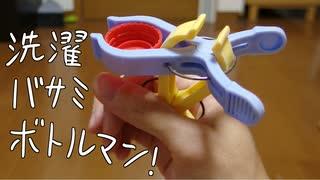 洗濯ばさみ2個で10秒でボトルマン的な物を作る